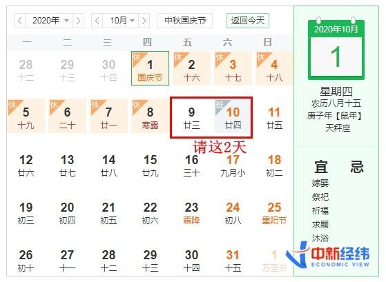 国庆中秋最强拼假攻略 2020年国庆中秋放几天假要怎么拼假最好