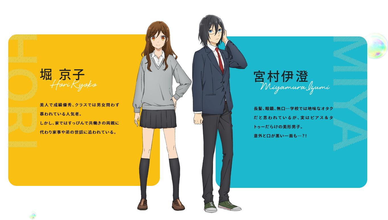 TV动画《堀与宫村》官网上线 确认明年1月放送