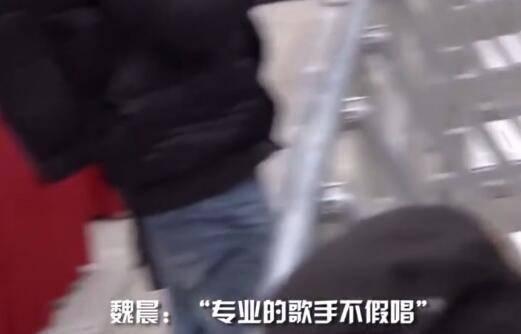魏晨发文回应专业歌手不假唱怎么回事 魏晨发文回应说了什么