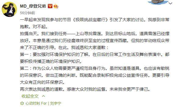 刘宇宁道歉怎么回事 刘宇宁为什么道歉说了什么