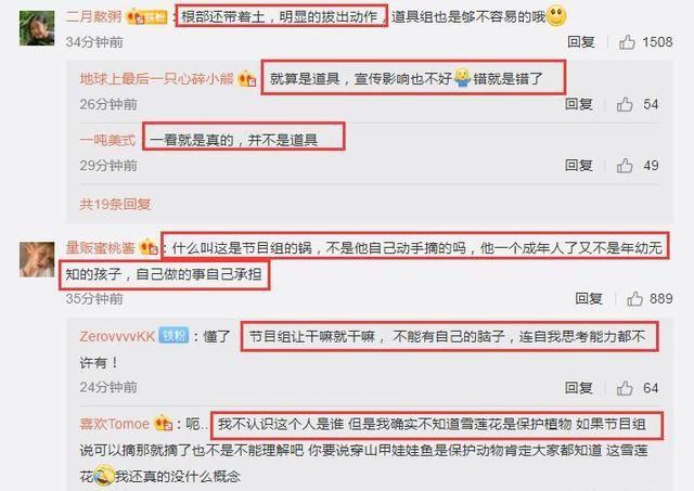 劉宇寧道歉怎么回事 劉宇寧為什么道歉說了什么