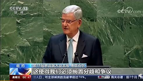 聯合國秘書長指出當今世界面臨的5大挑戰