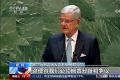 联合国秘书长指出当今世界面临的5大挑战