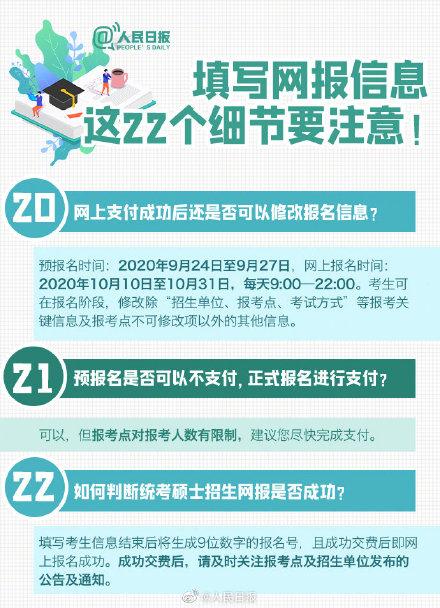 2021年考研预报名时间官网地址入口 2021考研这些填报细节要注意!