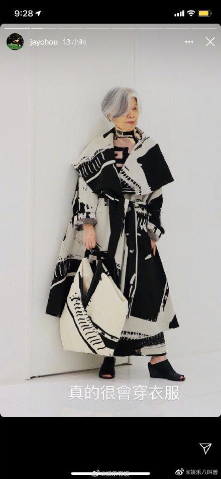 周杰伦妈妈好会穿怎么回事?周杰伦妈妈叶惠美穿搭风格曝光太亮眼