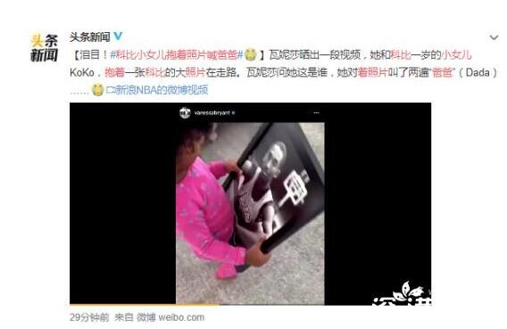 科比小女儿抱着照片喊爸爸怎么回事?网友听完都泪目了