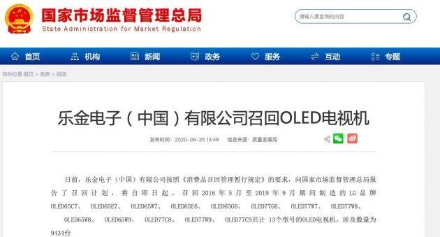 LG宣布在中國召回OLED電視機 涉及數量9434臺