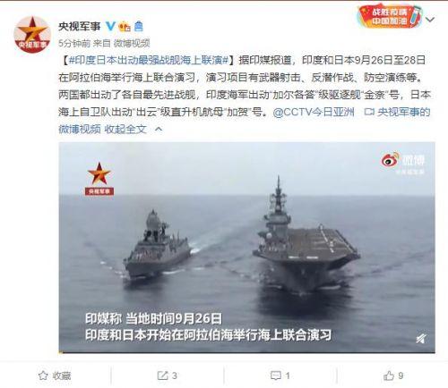 印度日本出动最强战舰海上联演 演练了哪些内容 都有哪些战舰