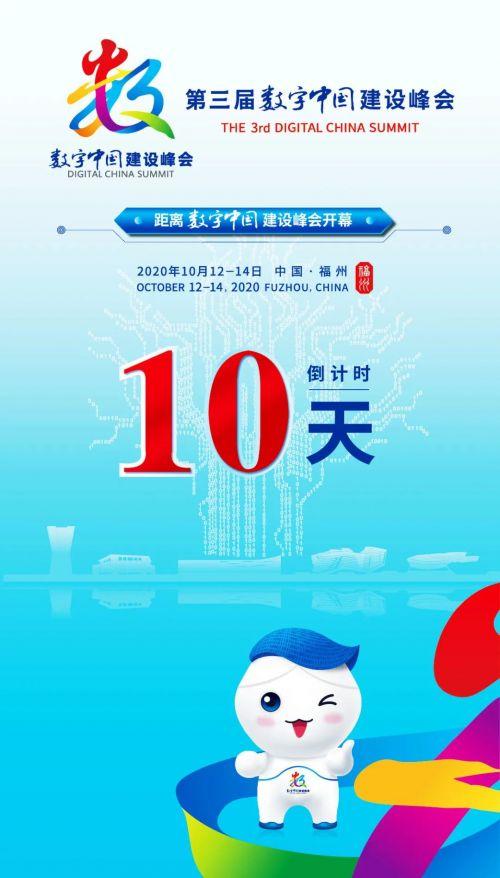 2020数字中国创新大赛数字政府赛道总决赛10月13日举行