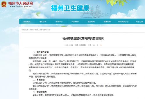 详情公布!10月10日福州新增境外输入确诊病例1例