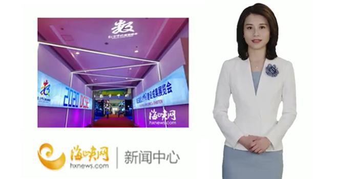 """第三届数字中国建设成果展览会开馆:数字中国 喜迎""""秋收"""""""