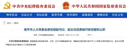 南平市人大常委会原党组副书记、副主任武勇被开除党籍和公职