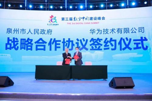 泉州市政府与华为签署战略合作协议,以科技点亮智慧城市
