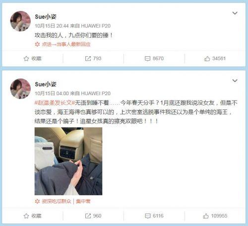 网红Sue小姿微博资料介绍 Sue小姿为什么说任豪是劈腿海王