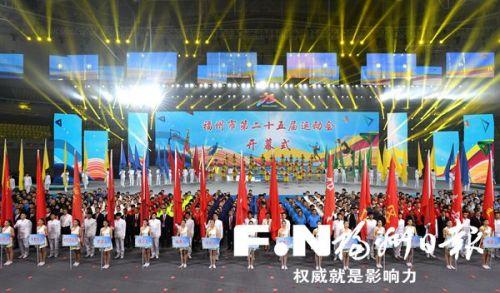 福州市第二十五届运动会开幕