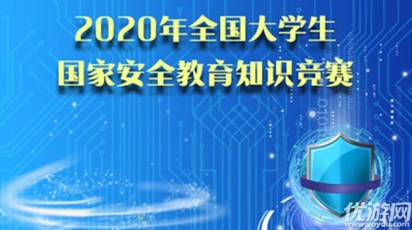 2020国家安全知识竞赛题库答案 大学生国安教育最新题目答案大全