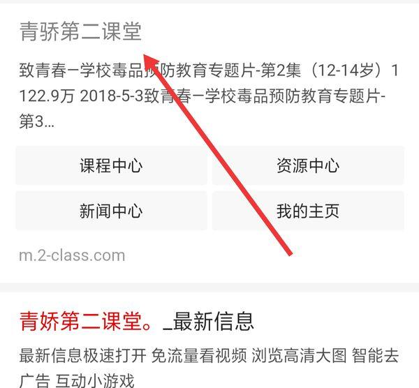 青骄第二课堂登录入口 青骄第二课堂网址在哪怎么登录