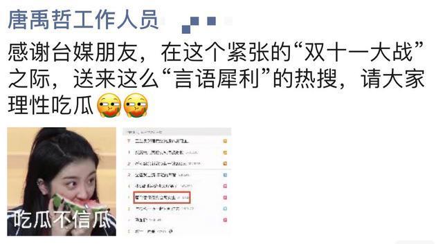 唐禹哲回应深夜约会两个女孩:工作伙伴没有其他关系