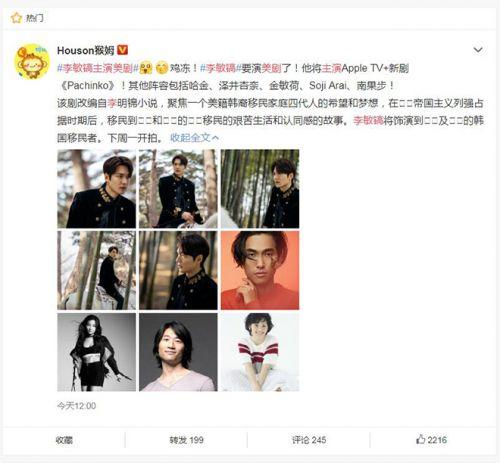 李敏镐主演苹果电视美剧《Pachinko》 有几集故事介绍