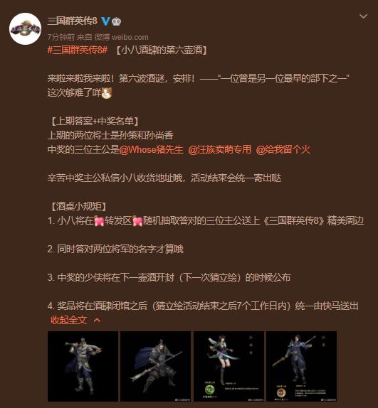 《三国群英传8》孙尚香为爱牺牲孙策转斗千里 新武将立绘曝光