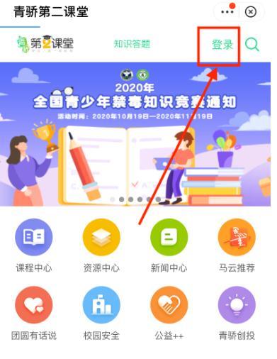 青骄第二课堂官网登录入口 2020青骄第二课堂学生手机登录地址链接