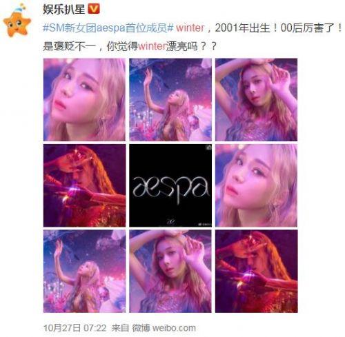 温特 SM新女团aespa第一人 个人信息:舞蹈实力很强
