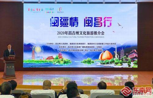 """""""闽疆情·闽昌行""""2020年昌吉州文化旅游推介会在福州召开"""