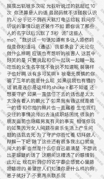 朴灿烈被曝出轨10次以上!同时交往空姐、女团成员多名女性