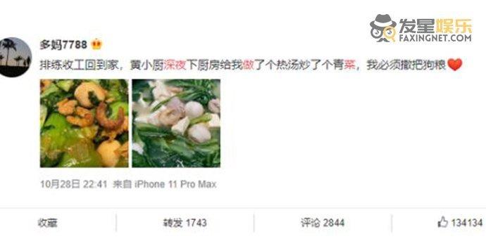 孙莉炫耀黄磊深夜为她做的菜 发夜宵图声称要撒狗粮