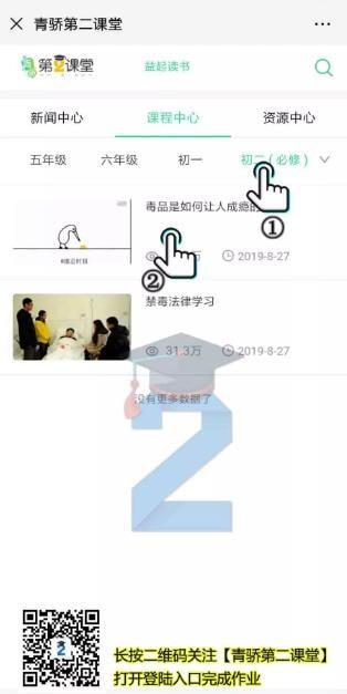 青骄第二课堂登录地址最新大全 青骄第二课堂2020登录平台手机网址入口