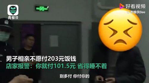 可乐在线平台:男子相亲坚持AA拒付203元饭钱是怎么回事 网友评论两极分化