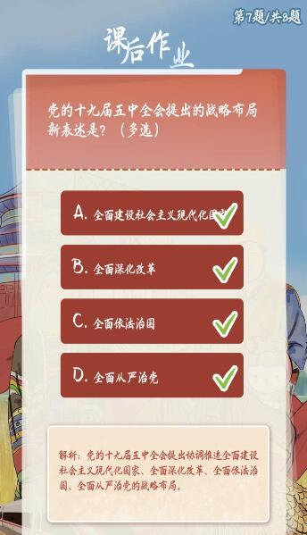 黨的十九屆五中全會提出的戰略布局新表述是什么?多選答案