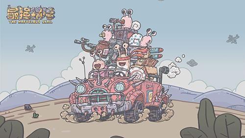 最强蜗牛最新密令是什么 最强蜗牛11月密令礼包代码一览