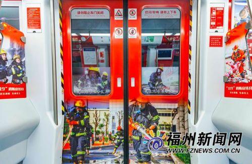 """福州市""""火焰藍""""號消防主題地鐵專列正式發車"""