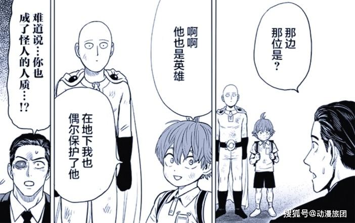 一拳超人漫画第153话吐槽,鬼级怪人沦为杂鱼,童帝是埼玉的保护者