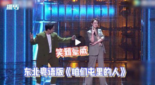 我要被《玛丽 沈腾》里的东北散装粤语笑疯了!沈腾 玛丽 你能听懂塑料粤语吗?