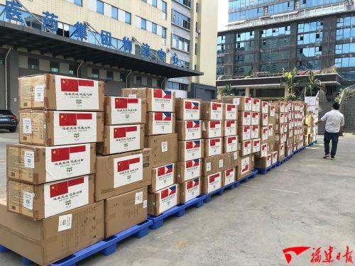 福建向菲律賓和印尼第二輪捐贈防疫醫療物資啟運
