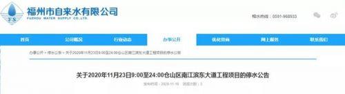 23日,福州市区多处停水!最长达15小时!