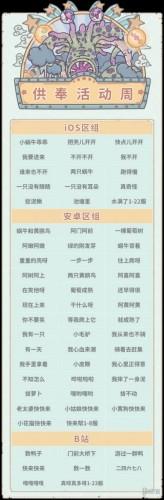 最强蜗牛11月24日最新密令更新分享 2020最强蜗牛11月全部密令大全(2)
