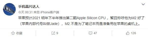 蘋果第二顆自研處理器:或命名M2 專為桌面準備