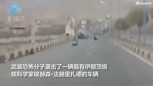 伊朗核科學家遭暗殺細節曝光 車內畫面曝光3人失去意識血流不止