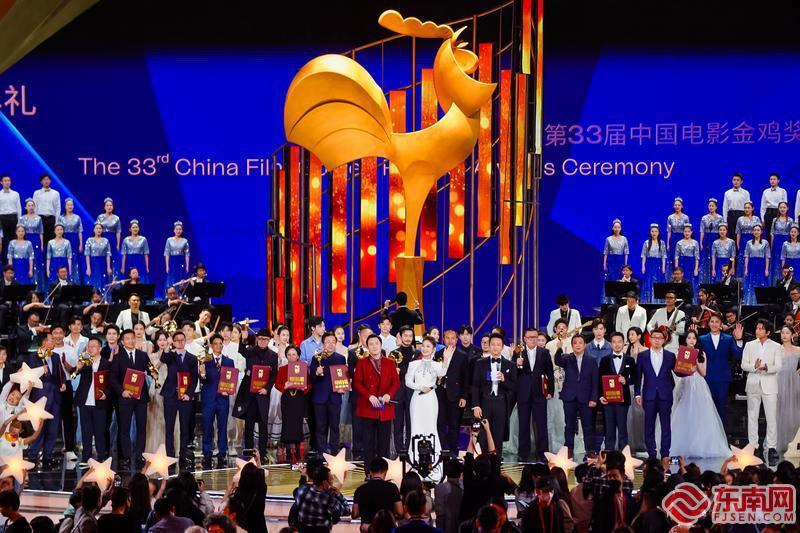 第33屆中國電影金雞獎頒獎典禮舉行 李屹于偉國出席并頒發終身成就獎