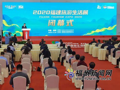 2020福建旅游生活展闭幕 项目签约金额超30亿元