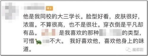 高校回应女生将卖淫经历发网上 小姆苟呢日记内容及微博截图曝光