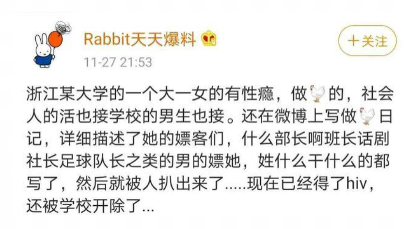 浙江某大学一女生患性瘾,在校内外卖淫得艾滋,学校回应:已送精神病医院治疗