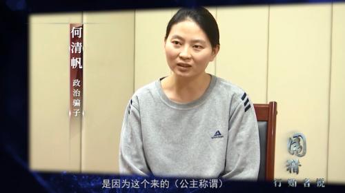 《围猎:行贿者说》第二集播出:厅官被录不雅视频遭敲诈250万细节披露