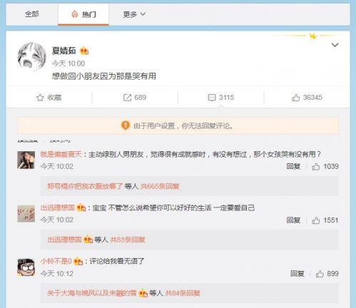 小姆苟呢回应网上流言蜚语说了什么 小姆苟呢真名是叫夏婧茹吗?