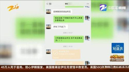 网友初次约会点2万多火锅事件后续:男网友否认猥亵 6800餐费两人平摊