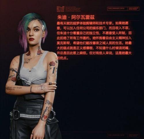 《赛博朋克2077》全可攻略角色约会指南汇总