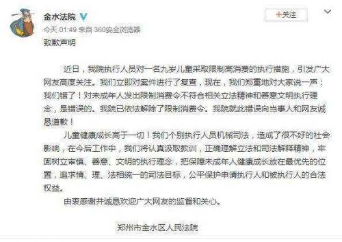 《【合盈国际h5登陆地址】河南9岁孤女成老赖事件最新消息 金水法院:我们错了,已解除限制高消费令》